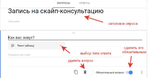 создание опроса в google формах