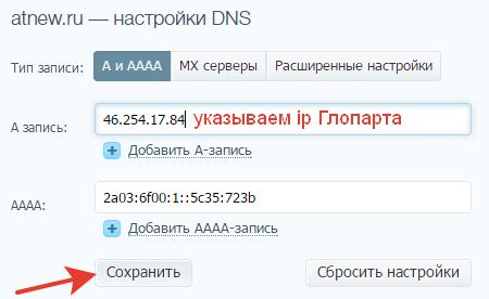 замена а-записи для парковки домена