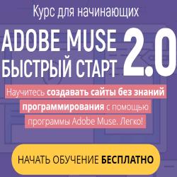 «Adobe Muse – Быстрый старт 2.0». Как научиться создавать сайты с нуля без программирования?