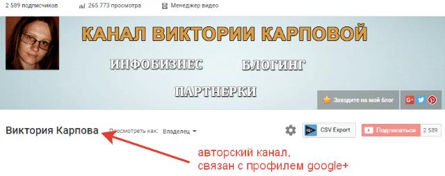 авторский канал связан с профилем google+