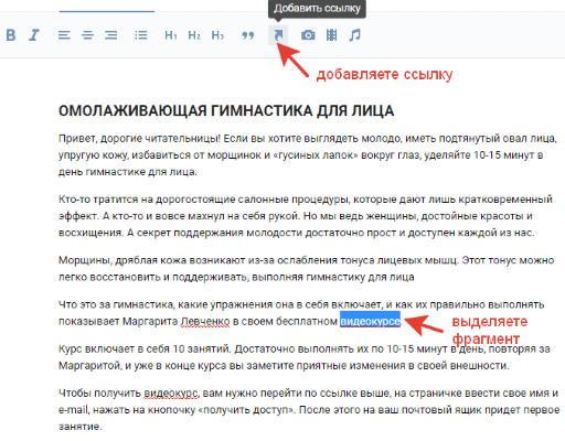 добавить ссылку на вики-странице вконтакте