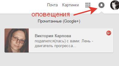 оповещения google