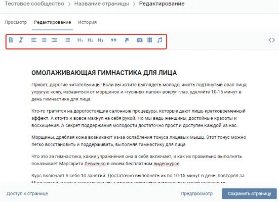 панель инструментов редактирования вики-страницы вконтакте