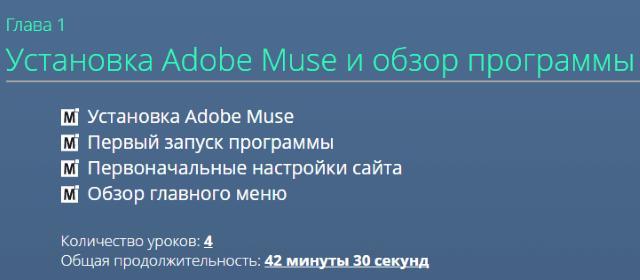 первая глава курса adobe muse быстрый старт 2.0