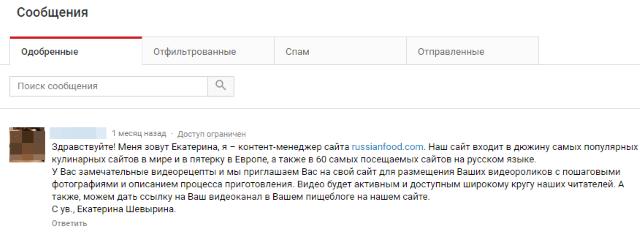 предложение публиковать рецепты на russionfood