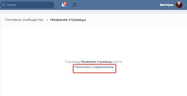 редактирование вики-страницы вконтакте