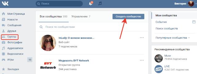 создание паблика вконтакте новый интерфейс