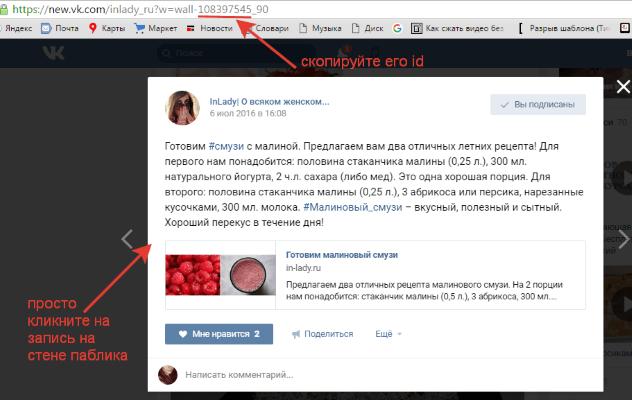 узнать id сообщества вконтакте