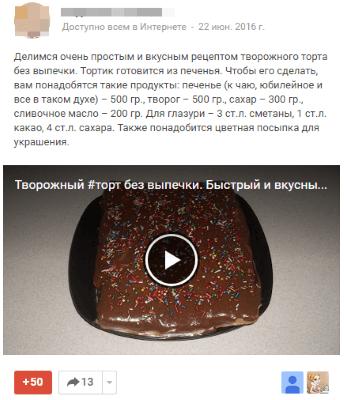 видео выстрелило в google+