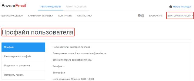 электронная почта в профайле