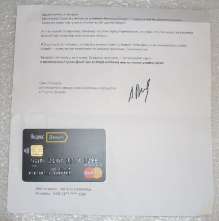 карта mastercard яндекс деньги