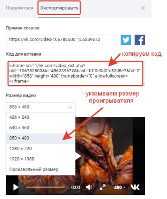 код встраивания видео из вконтакте
