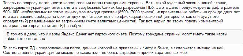 комментарий о легальности карты яндекс деньги в украине