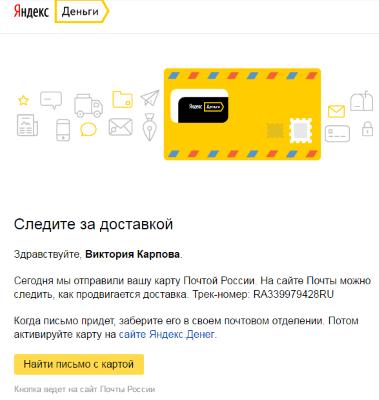 письмо об отправке карты яндекс деньги