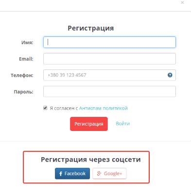 регистрация на sendpulse