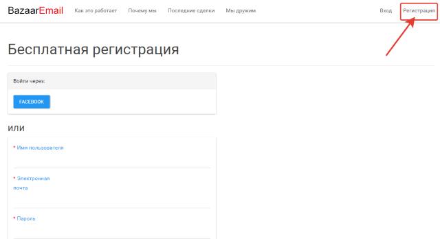 регистрация в bazaaremail