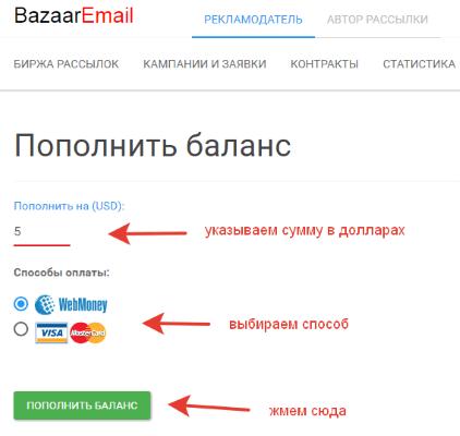 способы пополнения баланса в bazaaremail