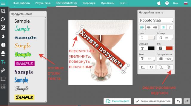 dobavlenie-i-redaktirovanie-nadpisi-na-kartinke