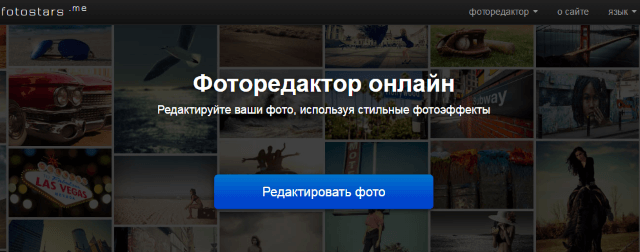 fotoredaktor-fotostars-me