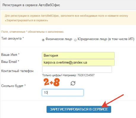 registratsiya-v-avtovebofise