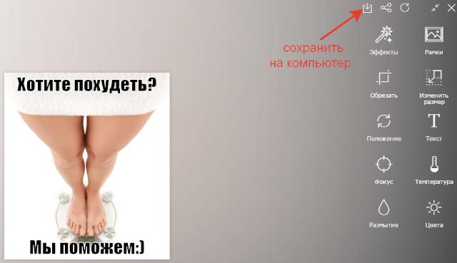 sohranit-kartinku-na-kompyuter