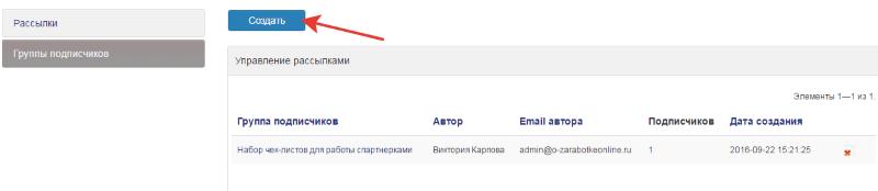 sozdanie-gruppyi-podpischikov-v-avtovebofise
