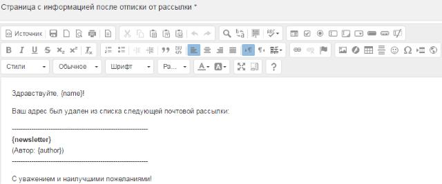 stranitsa-posle-otpiski
