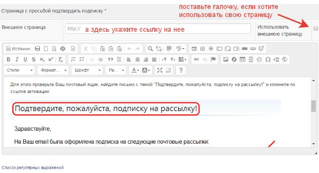 stranitsa-s-prosboy-podtverdit-podpisku