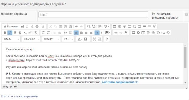 stranitsa-uspeshnogo-podtverzhdeniya-podpiski