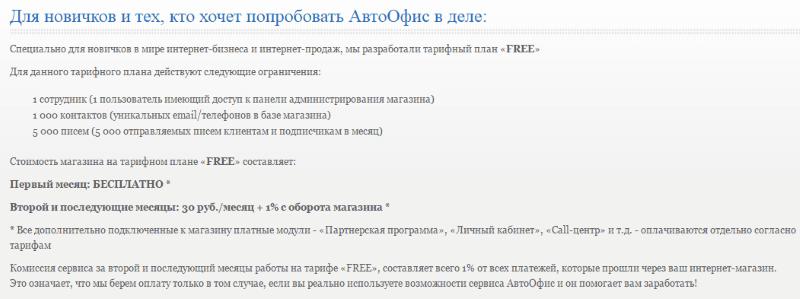 tarif-free-avtovebofis