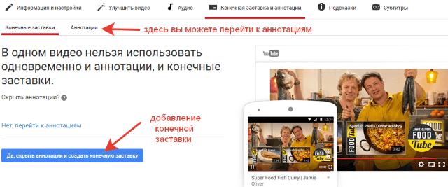 dobavit-konechnuyu-zastavku-v-video-na-yutub