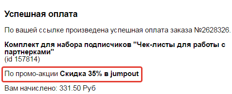 prodazha-cherez-popap-jumpout