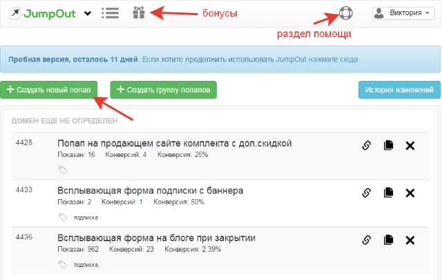sozdat-novyiy-popap