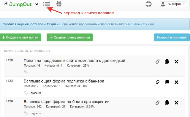 spisok-popapov