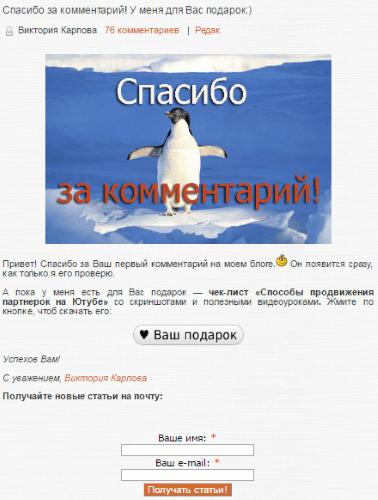 stranitsa-blagodarnosti-za-pervyiy-kommentariy-dlya-privlecheniya-podpischikov