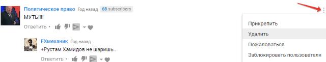 Полезные возможности комментариев на Ютуб