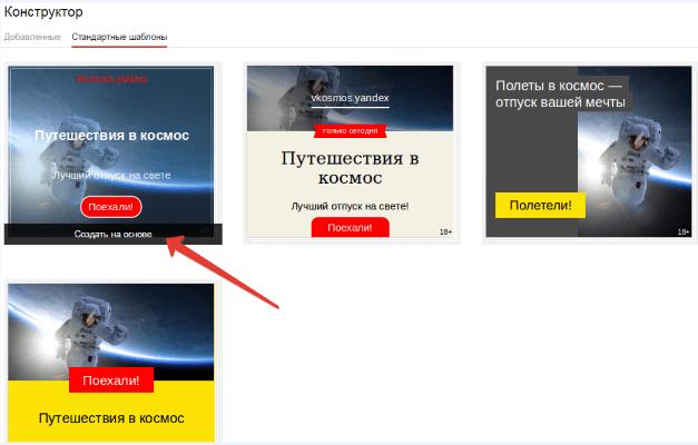 Создание баннерной рекламы в Яндекс.Директ. Наглядный пример