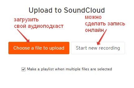 Как записать аудиоподкаст и выложить его в интернет?
