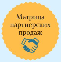«Матрица партнерских продаж». Обзор системы обучения, бонус от меня, денежные призы