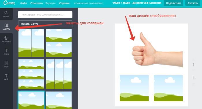 Сервис Canva для создания изображений онлайн