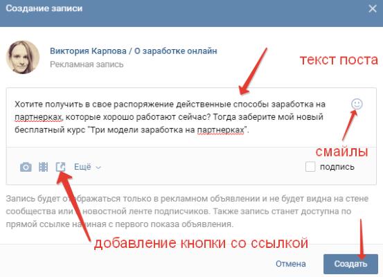 Особенности размещения рекламы Вконтакте в ленте новостей пользователей