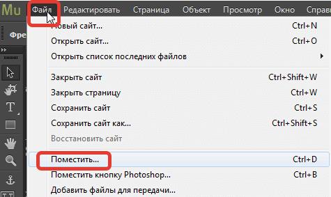 Как сделать html-страницу с видеообзором в программе Adobe Muse?