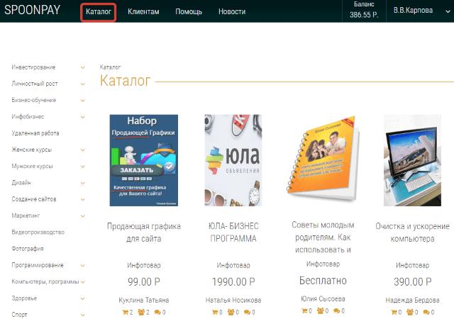 Обзор сервиса приема оплат и каталога инфопродуктов Spoonpay. Что показали первые результаты?