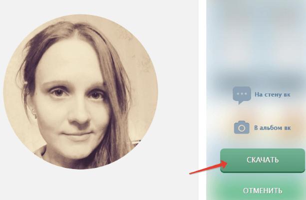 Как в пару кликов скруглить картинку онлайн?