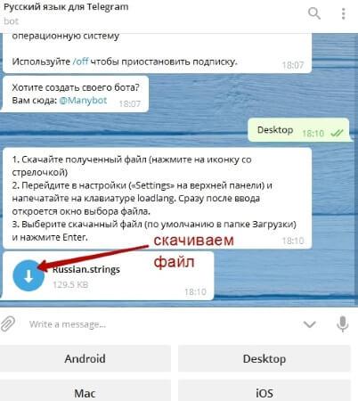 Как установить мессенджер Telegram и начать им пользоваться?