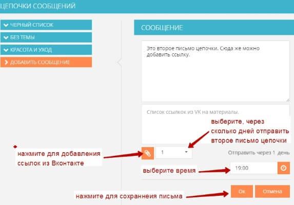 Как настроить автоматическую рассылку Вконтакте?