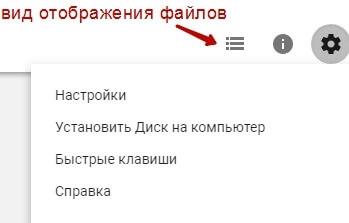 Облако Google Диск – инструкция по использованию