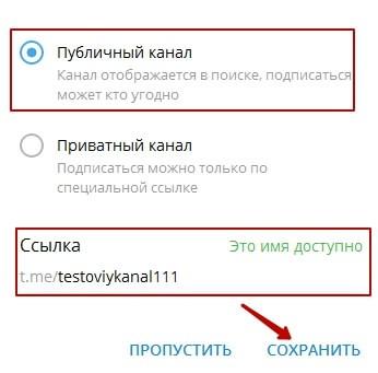 О канале в Телеграм: для чего он, как создать и использовать?