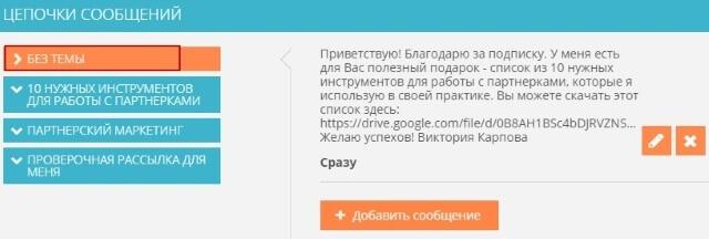 Отчет: как я прокачивала свою группу Вконтакте и что полезного сделала за 5 дней бесплатного тренинга по партнеркам