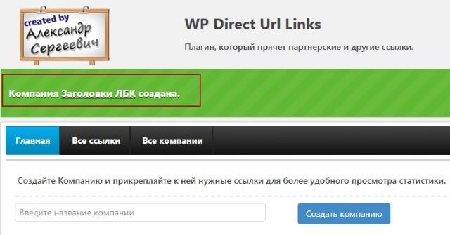 Хороший плагин для маскировки партнерских ссылок WP Direct Url Links